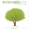 日本弁護士連合会「被災者生活再建ノート」をご活用ください