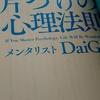 メンタリストDaiGoさんの本を買いました。