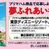 Odakyu OX×プリマハム ディズニーキャンペーン