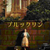 上京物語『ブルックリン』。郷を出た経験がある人全てにおすすめ映画