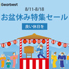 GearBest 8月10日のクーポン 「OnePlus 7 4G Phablet 6.41 inch International Version」が注目!お盆休みセールも開始!