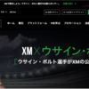 【驚愕】XM、五輪金メダリストのウサイン・ボルト選手とパートナーシップ締結