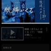 NHK45秒遅れ配信