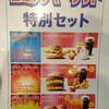 マクドナルド有明パークビル店のコミケ特別セット チャレンジセット極