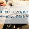 【2019年版】『食戟のソーマ』が見れる動画配信サービスまとめ
