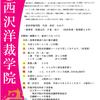 洋裁専門の指導者育成コース「西沢洋裁学院」4月開講