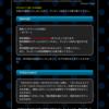 緊急メンテナンスのお詫び配布(2019/5/17)