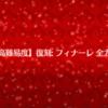【ネロ祭・超高難易度】復刻:フィナーレ 全力闘技