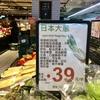 台湾のスーパーで困ること。