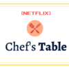 【NETFLIX】「シェフのテーブル」という世界で有名な料理人の頭の中を覗き込める料理番組と、その料理人のレストランに行くのを物語にした人