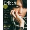 【セブンネット】「CHEER(チアー)」最新号〔Vol.15〕発売情報!表紙:松村北斗<2021年10月25日更新>