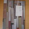 本の紹介「木工を通して見た雑木の魅力」(greenwoodwork関連)