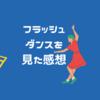 80年代王道青春映画「フラッシュダンス」を見た感想!今秋ミュージカル化でアツい!