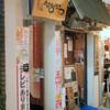 串かつ酒場 ひろかつ 上野アメ横店