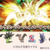 【ウルトラスーパーハイパーチャレンジ】ジガルデ日食サイクル【12位】