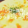 【草加】「ジロー珈琲」のグラタントーストでお腹いっぱいになる幸福