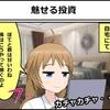 【4コマ】魅せる投資