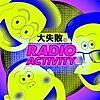 大失敗のRadio-Activity第八回「われらの人間性、ならびに恋愛相談の回」