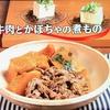 3分クッキング【牛肉とかぼちゃの煮もの】【もずく豆腐】レシピ