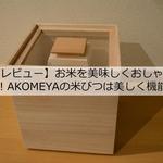 【商品レビュー】お米を美味しくおしゃれに保存!AKOMEYAの米びつは美しく機能的