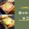 キャンプの朝ごはん★子どもと作るホットサンド4種