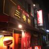 鹿児島市の地元の人が愛する「三養軒」で不思議味噌ラーメンを食べてみよう