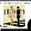 【でびどる!】1話感想「2人組アイドルのデビュー曲」【2018秋アニメ】