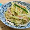簡単!!シャキウマ!!もやしとハムの中華サラダの作り方