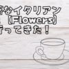 お洒落なイタリアンカフェ【Flowers】に行ってきた!
