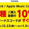 ツタヤでiTunesカード10%増量キャンペーン開催中 (2017年1月5日まで)