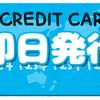 クレジットカードの即日発行は未成年の学生でも出来る?