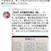 父あきら氏:千田有紀は、ま~だ松戸のお父さんをDV加害者だのと拡散してるのか。