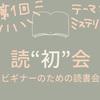 【第1回】岐阜ビギナー読書会レポ【読初会】