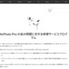 Apple、「AirPods Pro の音の問題に対する修理サービスプログラム」を開始