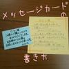 【メルカリの常識⁉】メッセージカードは添えるべきか?書き方や注意点についても紹介します。