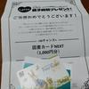 【当選品】8月初荷 マー&ミー ラッテ Wチャンス図書カード 1000円 (70)