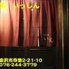 旬の味いっしん~2015年2月のグルメその6~