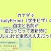 カナダでStudyPermit(学生ビザ)の苗字と名前が逆だったって更新時に気づいたけど全然大丈夫だった話