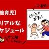 【2歳差育児】1日のスケジュールをイラストで分かりやすく紹介!