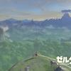 駆ける、活きる、護る。 果てなき冒険を思いのままに。Wii U / Nintendo Switch 「ゼルダの伝説 ブレス・オブ・ザ・ワイルド」メイキング映像が公開