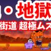 絶・地獄門 - [2]羅刹街道 超極ムズ【攻略】にゃんこ大戦争