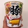 エースコックMEGA豚(メガトン)どトンコツラーメンは食う人を選ぶ濃厚な豚臭いラーメン!!(激ウマ)