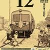 2016第12回軽便鉄道模型祭