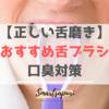 【舌ブラシのススメ】口臭予防には舌磨きがおすすめ(2019年版)