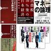 お正月特別企画:2019年心に残る経済書ベスト20発表!!(ベスト10著者コメント公開)