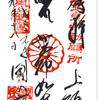 上総国分寺の御朱印(千葉・市原市)〜カワイイ柴犬に迎えられる