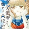 【kobo】28日新刊情報:「中卒労働者から始める高校生活 7巻」など、コミック37冊などが配信