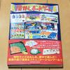 素晴らしき懐かしのアナログゲームたち「日本懐かしボードゲーム大全」を購入した。