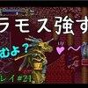 【月下の夜想曲】魔導士アルカードが行く#21「ガラモスを、ナメていたっ」