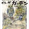🔴本「ロボット・イン・ザ・ガーデン」感想*ラストは拍手を贈りたくなる心地好さ。これぞファンタジー!*デボラ・インストール(小学館文庫)レビュー4.4点
